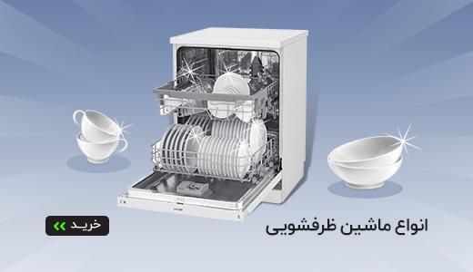 ماشین ظرفشویی جی پلاس و دوو
