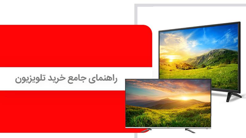 راهنمای جامع خرید تلویزیون