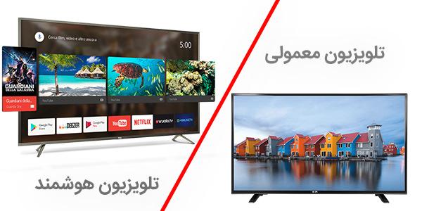 مقایسه تلویزیون معمولی و تلویزیون هوشمند