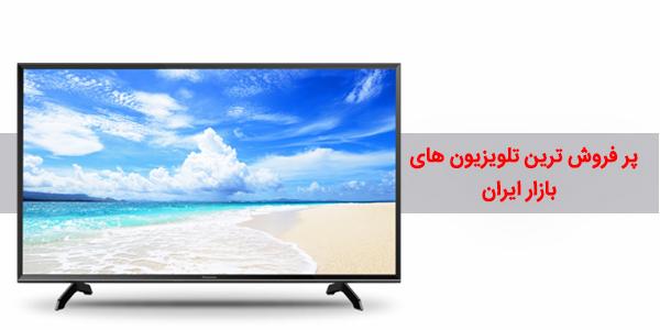 پر فروش ترین تلویزیون های بازار ایران
