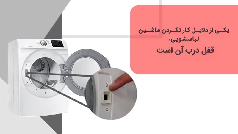 دلایل کار نکردن ماشین لباسشویی