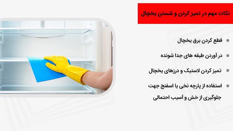 نکات مهم در تمیز کردن و شستن یخچال