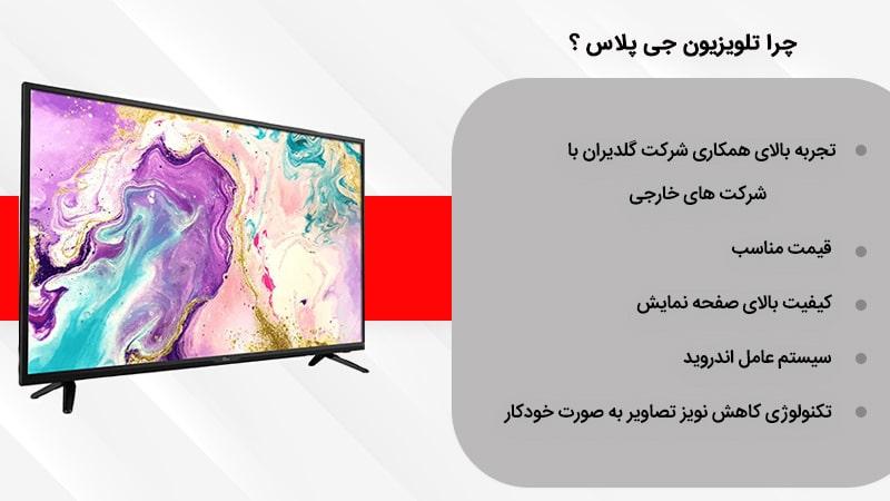 چرا تلویزیون جی پلاس را انتخاب کنیم؟