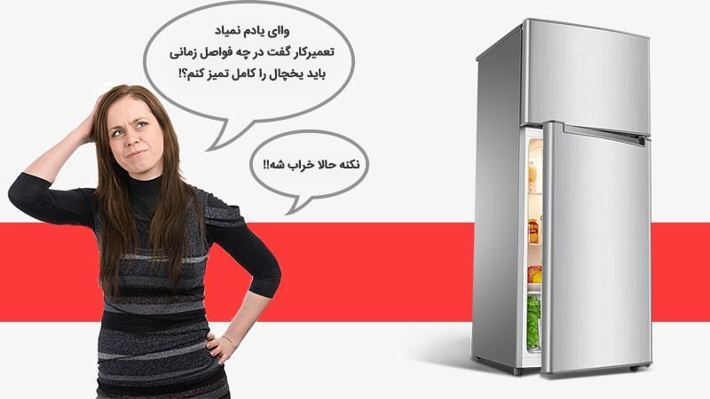 چند وقت یکبار یخچال را تمیز کنیم؟