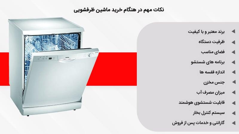 نکات مهم در هنگام خرید ماشین ظرفشویی